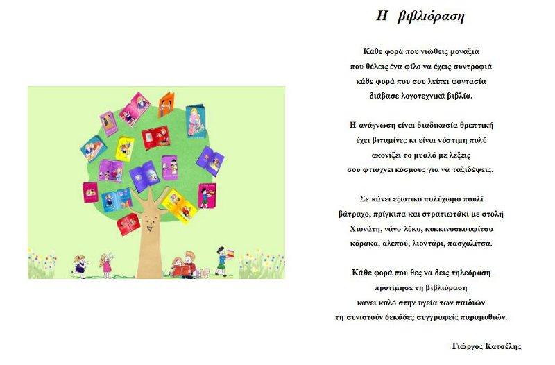Αποτέλεσμα εικόνας για ποίημα για το βιβλιο
